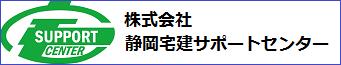 株式会社シズオカタッケンサポートセンター